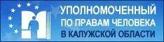 ombudsman_kaluga_ru